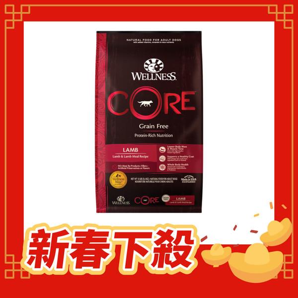 【Wellness】CORE無穀-成犬羊肉滋補食譜4lb12lb22lb