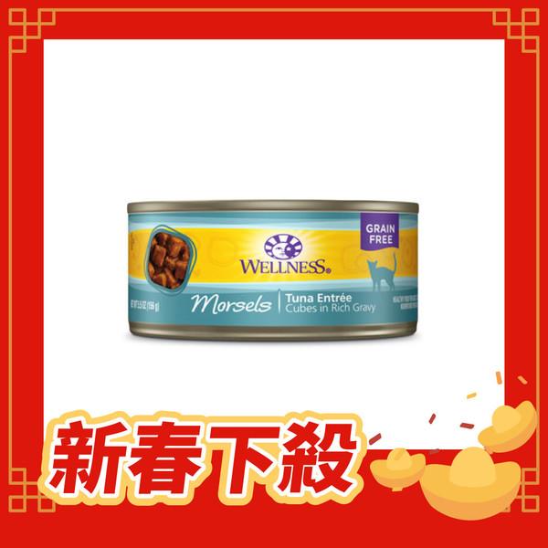 【Wellness】全方位肉塊貓 主食罐156g 共2種口味