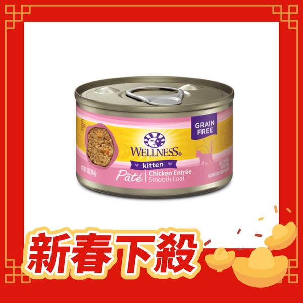 【Wellness】全方位肉醬貓主食罐 幼貓配方 85g