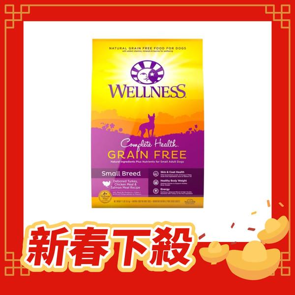 【Wellness】全方位無穀-小型犬火雞肉4lb/11lb