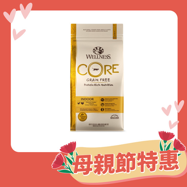 【Wellness】CORE無穀-室內貓低敏低卡健康2lb/5lb/11lb