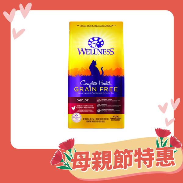 【Wellness】CHGF熟齡貓無穀雞肉5.5Lb