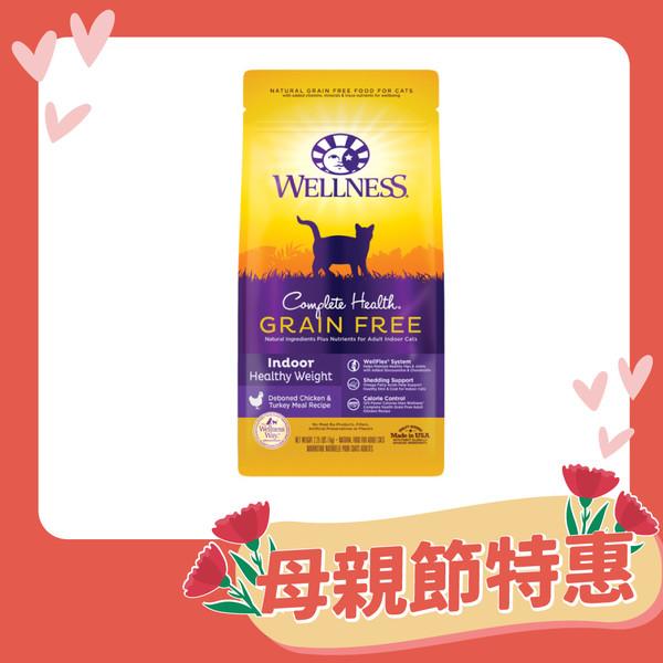 【Wellness】CHGF無穀室內貓體重控制2.25lb5.5lb11.5lb