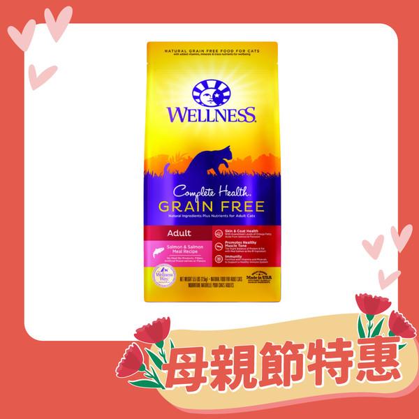 【Wellness】CHGF成貓無穀深海魚5.5Lb
