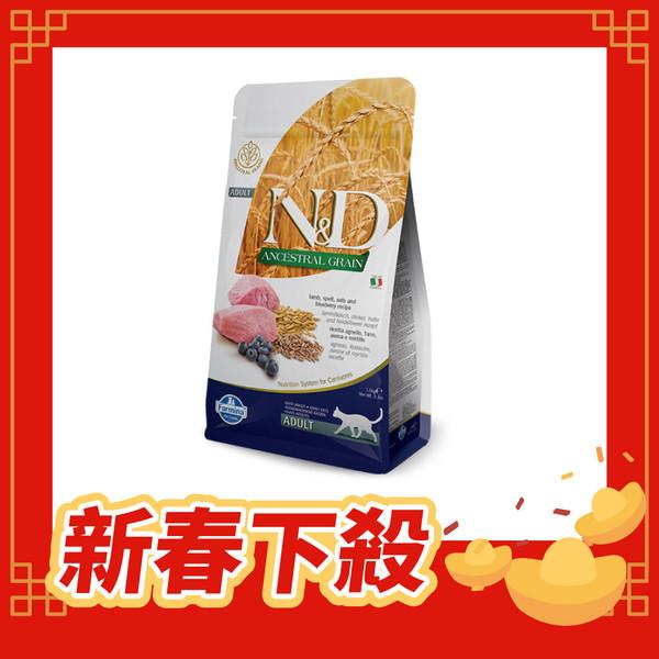 【法米納】低穀全齡貓-羊肉藍莓 1.5KG/5KG/10KG