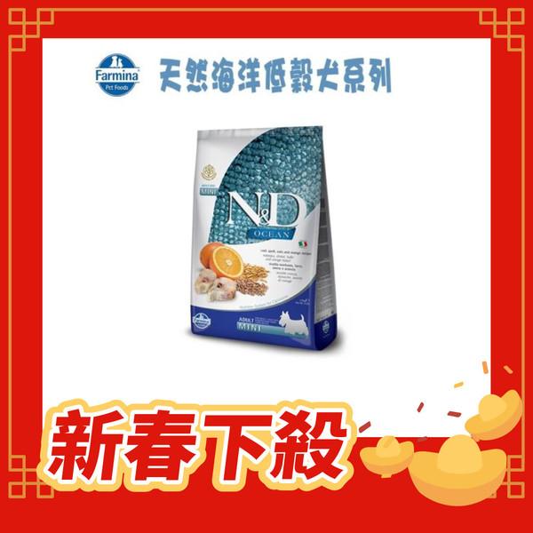 【法米納】海洋低穀全齡犬-鱈魚甜橙800G/2.5KG