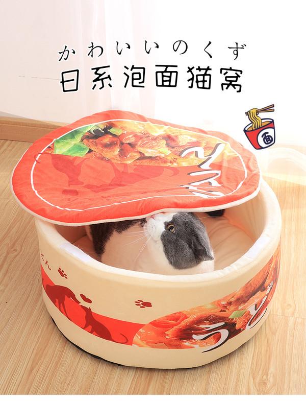 人氣日式泡麵寵物窩