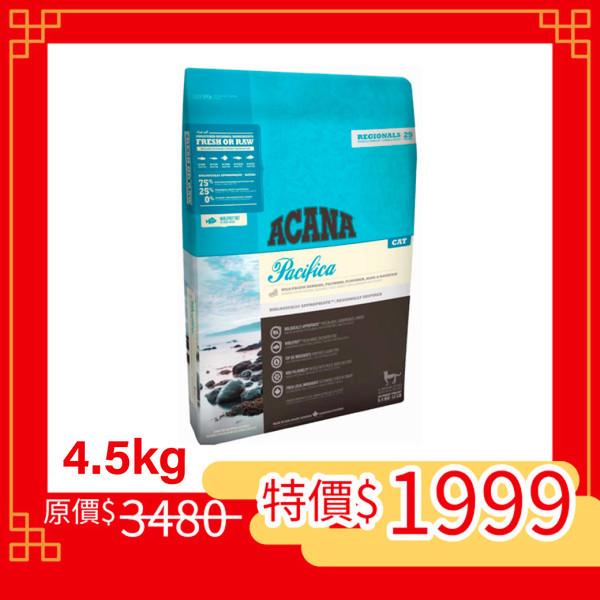 【ACANA 愛肯拿】海洋盛宴(貓)-多種魚+玫瑰果(340G/1.8KG/4.5KG)