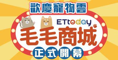 2/18正式開幕banner 【限時免運4天】歡慶東森寵物雲毛毛商城正式開幕