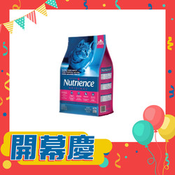 【Nutrience-紐崔斯】田園糧-室內化毛貓2.5kg