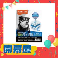 【GIANT-MEI-巨美】強效吸水尿墊-尿布-L-(25枚1箱8入)