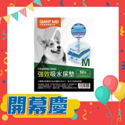 【GIANT-MEI-巨美】強效吸水尿墊-尿布-M-(50枚1箱8入)