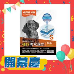 【GIANT-MEI-巨美】強效吸水尿墊尿布-S-(100枚1箱8入)