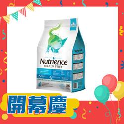 【Nutrience-紐崔斯】無穀養生-貓-六種魚1.13kg