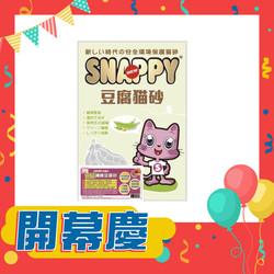 【SNAPPY】SNAPPY豌豆纖維豆腐砂3KG