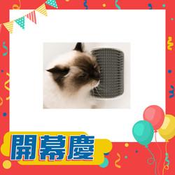 【美國赫根 HAGEN】CATIT2.0美毛自助刷(附貓草)