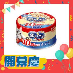 【Unicharm 嬌聯】銀湯匙貓罐頭鮪魚70g  10歲