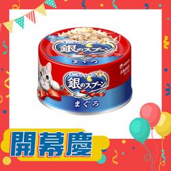 【Unicharm 嬌聯】銀湯匙貓罐頭鮪魚70g