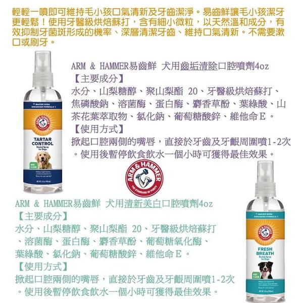 【ARM & HAMMER鐵鎚】易齒 鮮犬用 口腔噴劑118ml 清新美白/齒垢清除