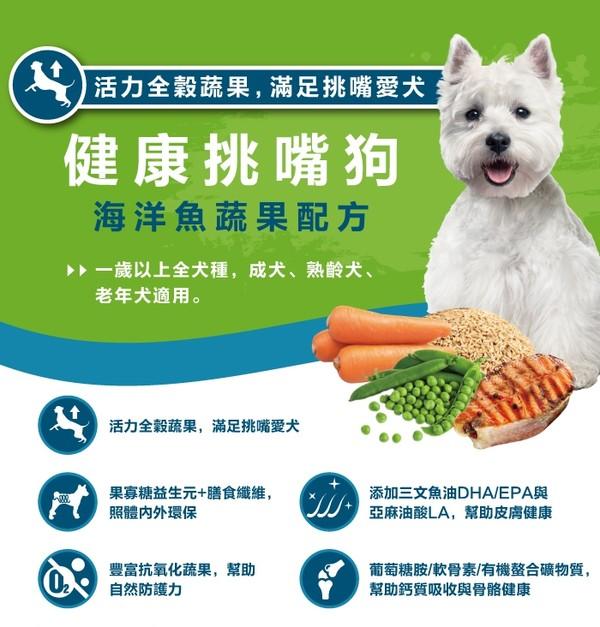 健康挑嘴狗海鮮魚肉蔬果