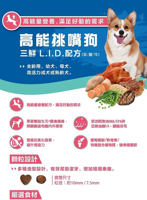 【藍帶廚坊】高能挑嘴狗三鮮1.4kg/10kg