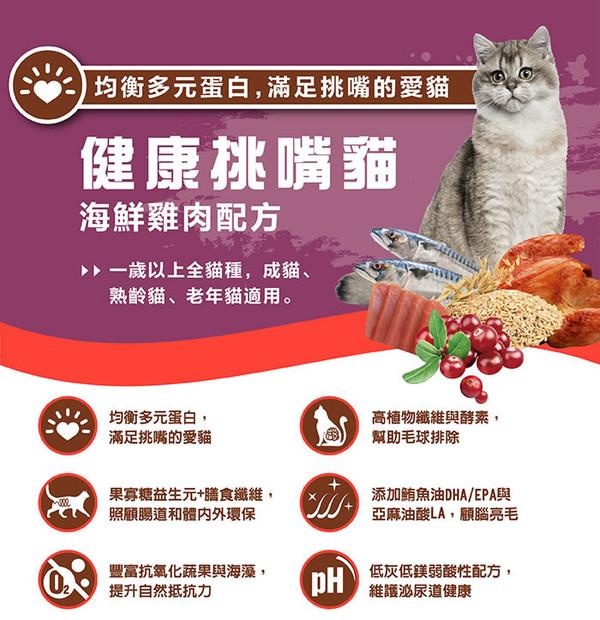 健康挑嘴貓海鮮雞肉