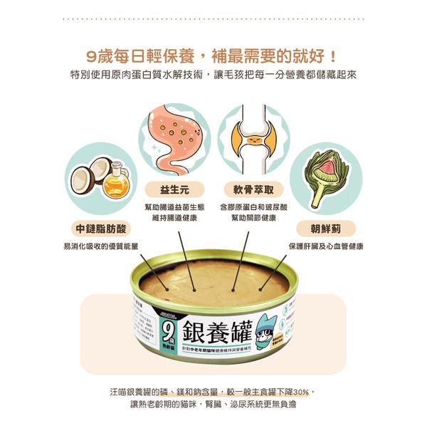 汪喵-老貓營養主食罐80g