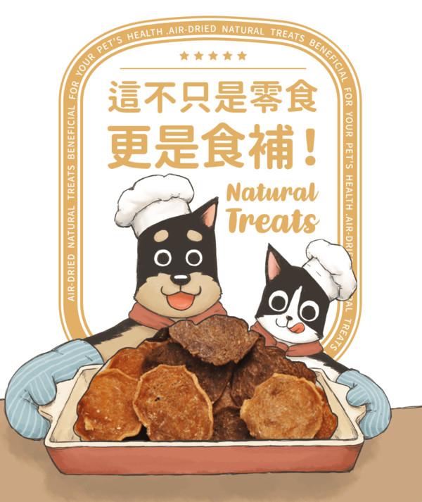 【汪喵星球】養生食補小零嘴雞肉餅50g 共三種口味
