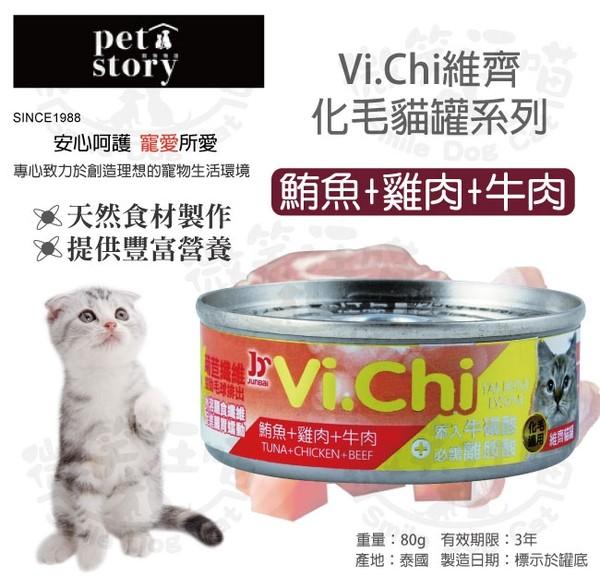 【維齊Vi.Chi】化毛-鮪魚+雞肉+牛肉80g-罐