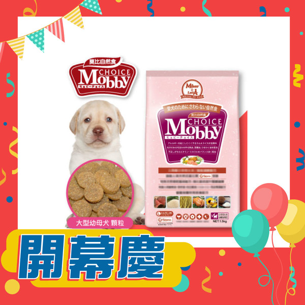 【MobbyChoice莫比自然食】羊肉米大型幼母犬15KG