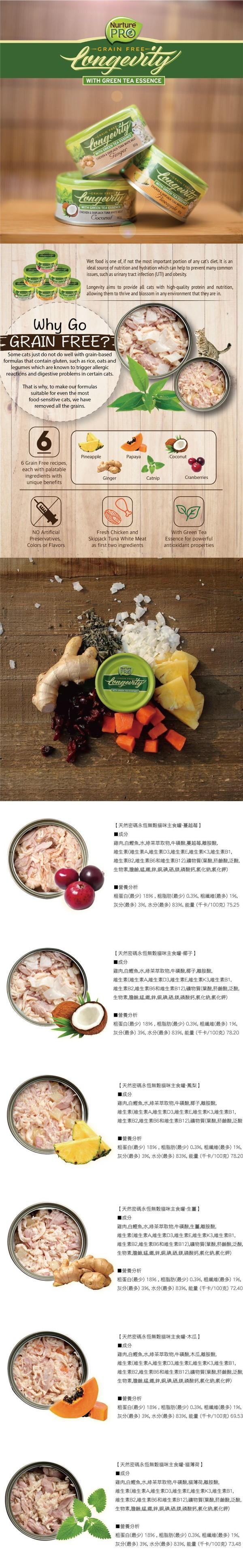 【Nurture PRO 天然密碼】永恆無穀貓咪主食罐80g-共6種口味