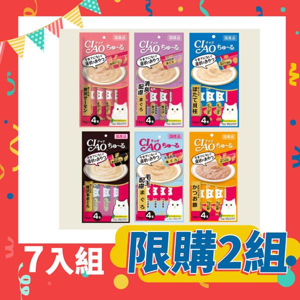 【優惠限定】貓界傳奇CIAO肉泥7入組(限購2組)