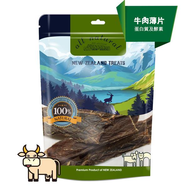 100%天然紐西蘭寵物點心-牛肉片120G