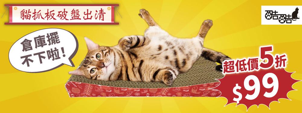 新春貓抓板ban