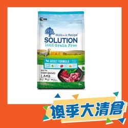 【SOLUTION-耐吉斯】超級無穀系列成犬糧-羊肉(小顆粒)1.5kg-3kg-15kg-