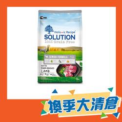 【SOLUTION-耐吉斯】超級無穀系列高齡犬糧-羊肉1.5kg-3kg-7.5kg-