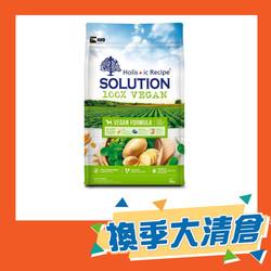 【SOLUTION-耐吉斯】維根成犬純素食3kg-
