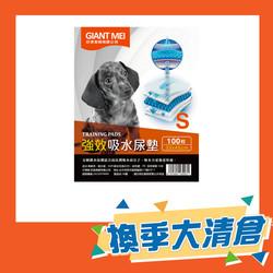 【GIANT-MEI-巨美】強效吸水尿墊-尿布-S-(100枚-1箱8入)