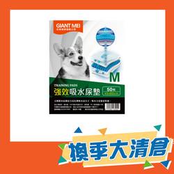 【GIANT-MEI-巨美】強效吸水尿墊-尿布-M-(50枚-1箱8入)