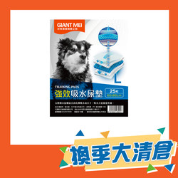 【GIANT-MEI-巨美】強效吸水尿墊-尿布-L-(25枚-1箱8入)