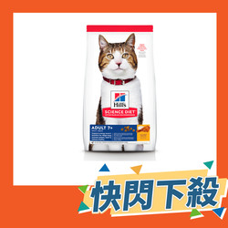 【Hill's-希爾思】高齡貓-雞肉-(1.5-3.5-10公斤)-