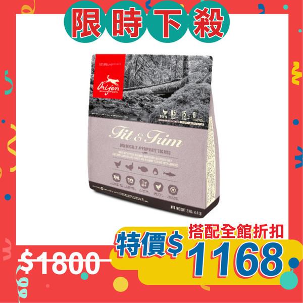 【Orijen 渴望】頂級室內犬糧(體重控制) (2kg/6kg/11.4kg)