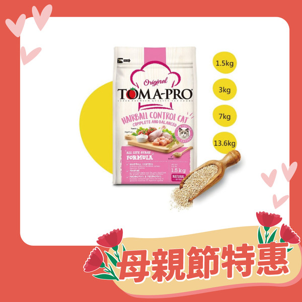【TOMA-PRO 優格】經典系列成幼化毛貓 雞肉配方 1.5kg/3kg/7kg/13.6kg