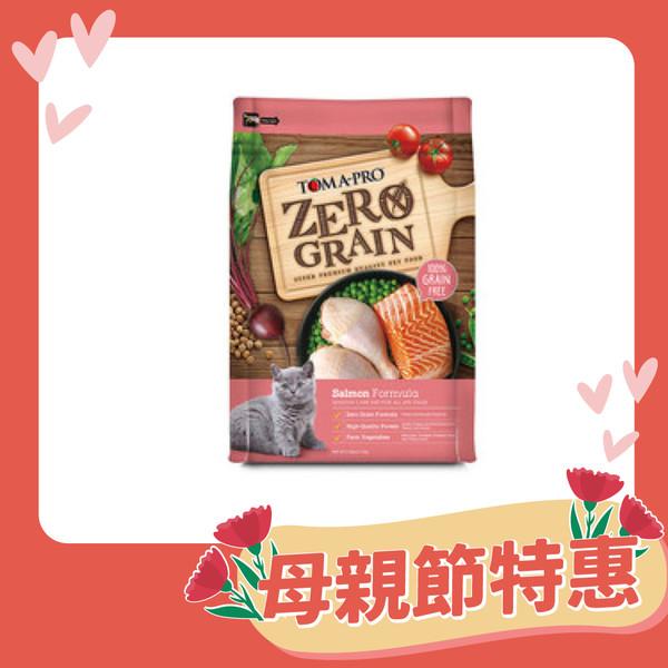 【TOMA-PRO-優格】新優格天然零穀貓糧-敏感配方-鮭魚-2.5lb