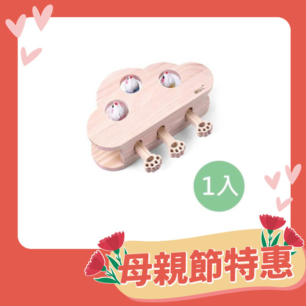 【喵仙兒】雲朵(3孔-5孔-8孔)打地鼠寵物玩具-