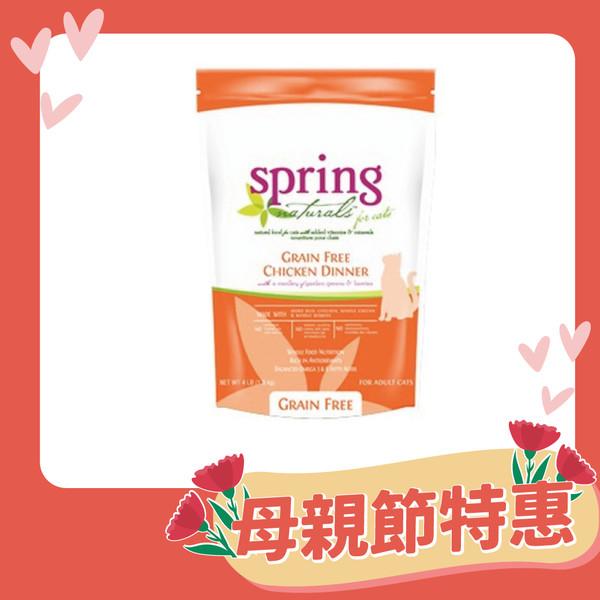 【Spring Natural 曙光】天然餐食-無榖雞肉貓糧4lb/10lb