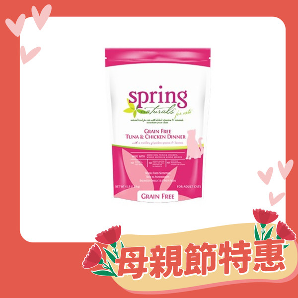 【Spring-Natural-曙光】天然餐食-無榖鮪魚雞肉貓糧