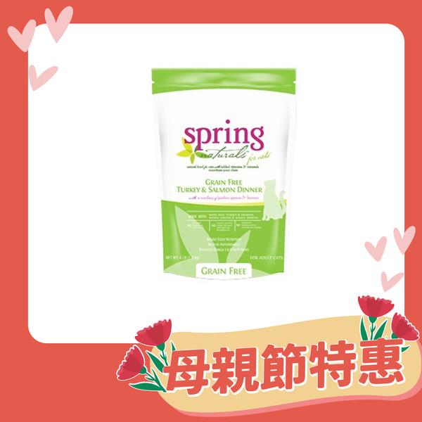 【Spring Natural 曙光】天然餐食-無榖火雞肉鮭魚貓糧 4lb/10lb
