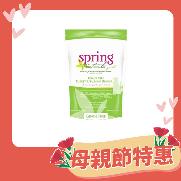 【Spring-Natural-曙光】天然餐食-無榖火雞肉鮭魚貓糧