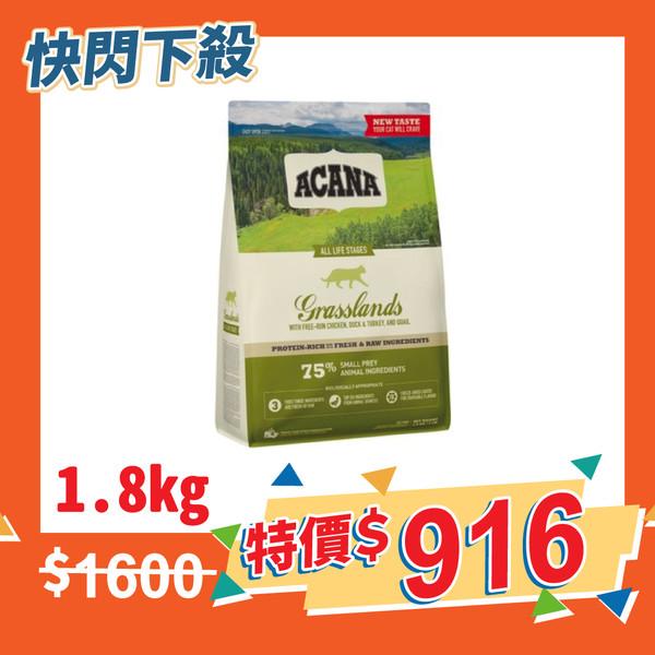 【破盤下殺】ACANA 愛肯拿草原盛宴貓糧-放養鴨肉+薑黃1.8KG